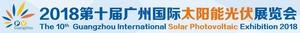 第十届广州国际太阳能光伏展览会