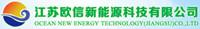 江苏欧信新能源科技有限公司