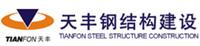 河南天丰钢结构建设有限公司