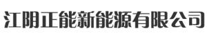 江阴正能新能源有限公司