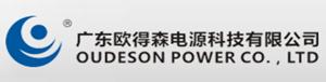 广东欧得森电源科技有限公司