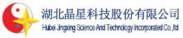 湖北晶星科技股份有限公司